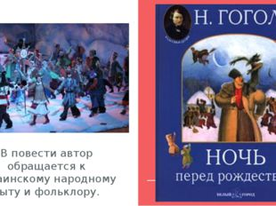 В повести автор обращается к украинскому народному быту и фольклору.