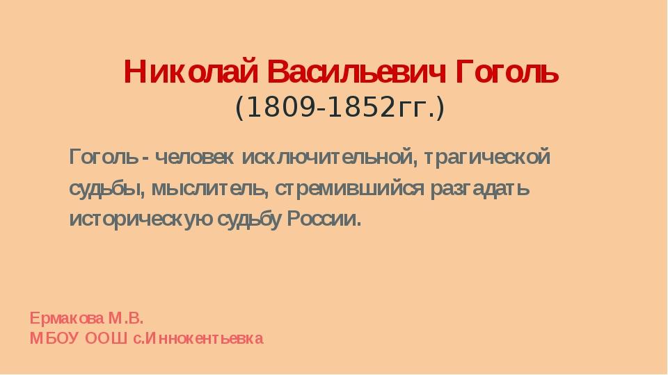 Ермакова М.В. МБОУ ООШ с.Иннокентьевка Николай Васильевич Гоголь (1809-1852гг...