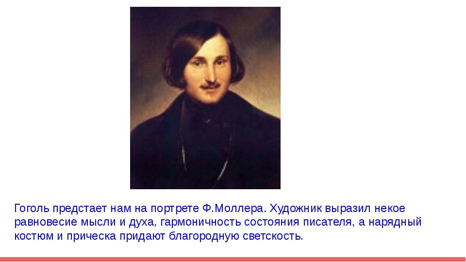 Гоголь предстает нам на портрете Ф.Моллера. Художник выразил некое равновесие...
