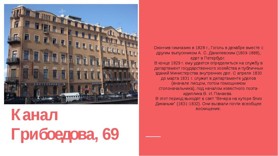 Канал Грибоедова, 69 Окончив гимназию в 1828 г., Гоголь в декабре вместе с д...