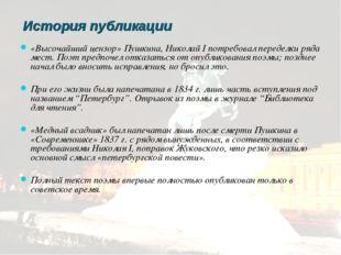 История публикации  «Высочайший цензор» Пушкина, Николай I потребовал перед