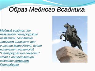 Медный всадник, как называют петербуржцы памятник, созданный Этьеном Фальконе