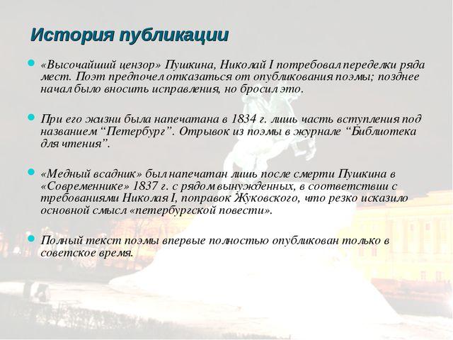История публикации  «Высочайший цензор» Пушкина, Николай I потребовал перед...