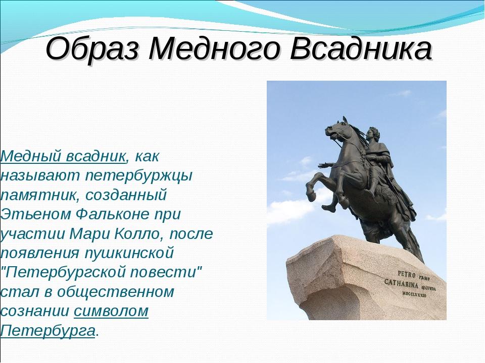 Медный всадник, как называют петербуржцы памятник, созданный Этьеном Фальконе...