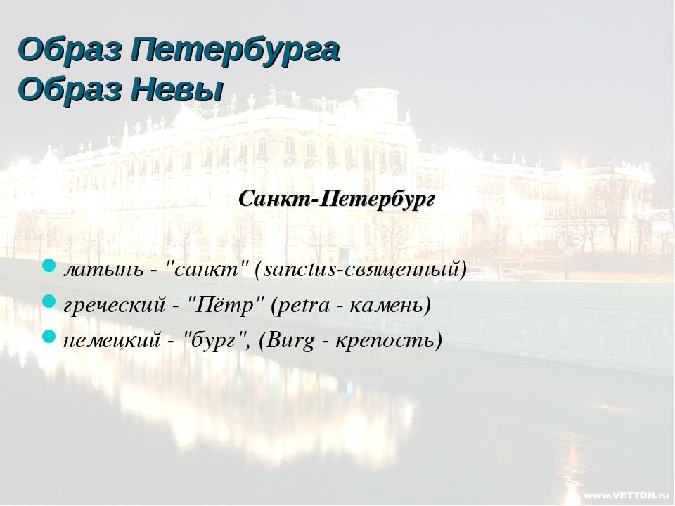 """Образ Петербурга Образ Невы Санкт-Петербург латынь - """"санкт"""" (sanctus-священн..."""