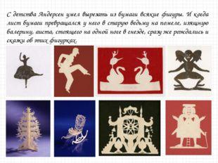 С детства Андерсен умел вырезать из бумаги всякие фигуры. И когда лист бумаги