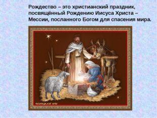 Рождество – это христианский праздник, посвящённый Рождению Иисуса Христа – М