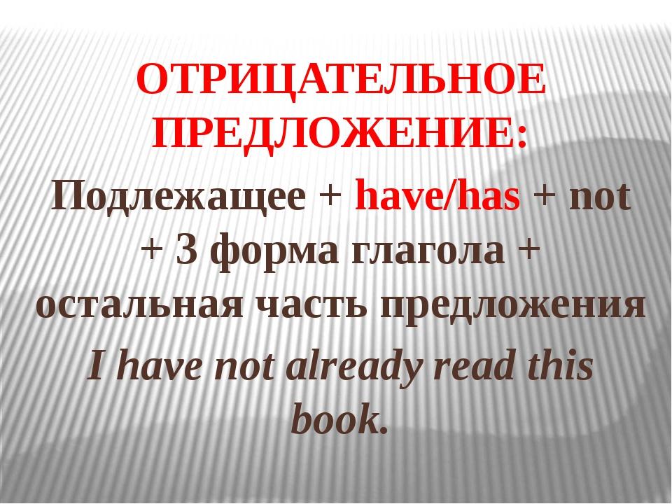 ОТРИЦАТЕЛЬНОЕ ПРЕДЛОЖЕНИЕ: Подлежащее + have/has + not + 3 форма глагола + ос...