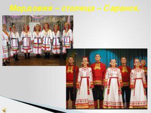 Мордовия – столица – Саранск.