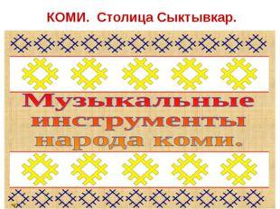 КОМИ. Столица Сыктывкар.