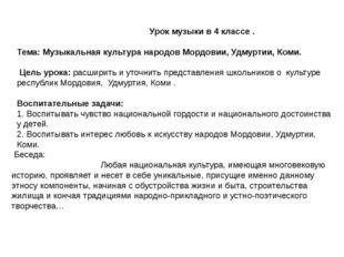 Урок музыки в 4 классе . Тема: Музыкальная культура народов Мордовии, Удмурт