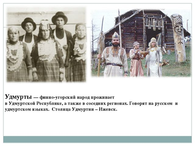 Удмурты—финно-угорскийнародпроживает вУдмуртскойРеспублике,атакжевс...