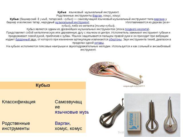 Кубыз язычковый музыкальный инструмент. Родственные инструменты Варган, хом...