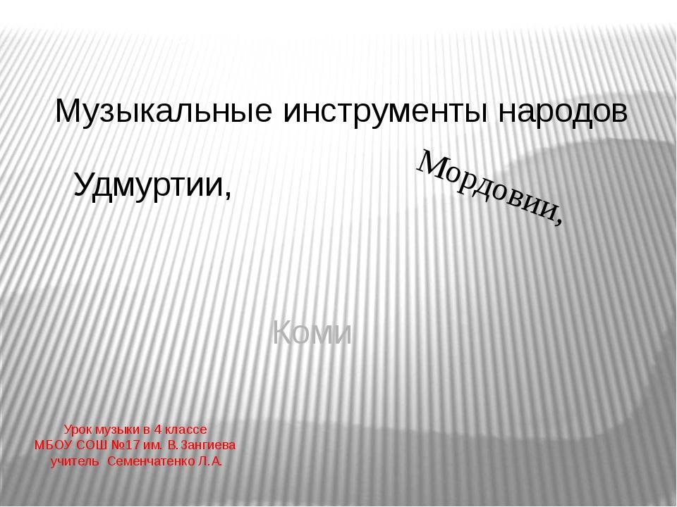 Музыкальные инструменты народов Удмуртии, Мордовии, Коми Урок музыки в 4 клас...