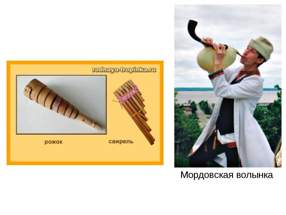 Мордовская волынка