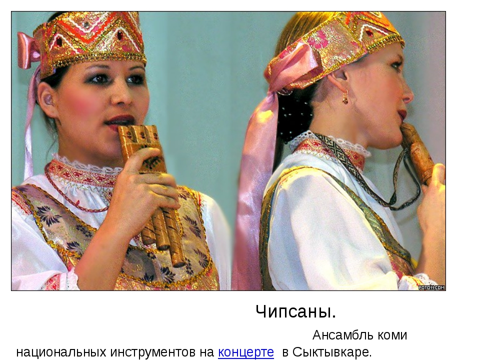 Чипсаны. Ансамбль коми национальных инструментов наконцерте в Сыктывкаре.