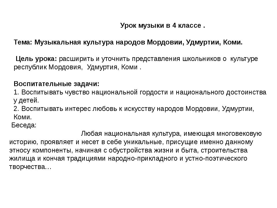 Урок музыки в 4 классе . Тема: Музыкальная культура народов Мордовии, Удмурт...