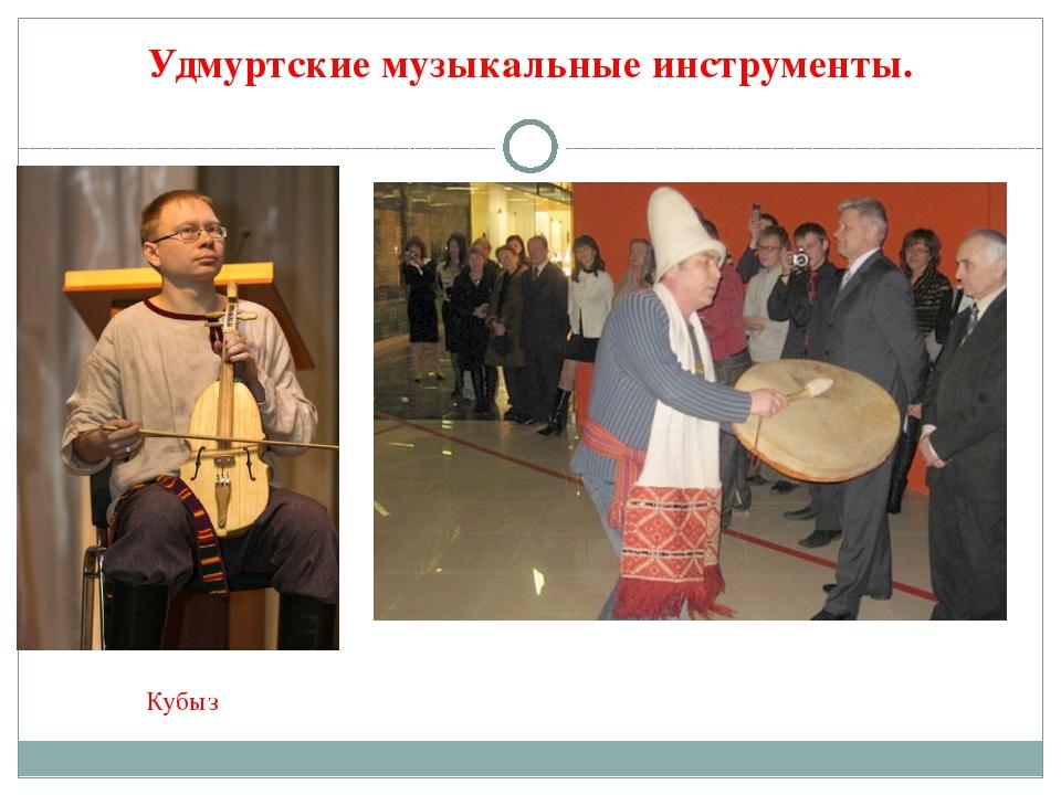 Удмуртские музыкальные инструменты. Кубыз