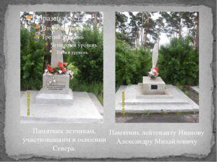 Памятник летчикам, участвовавшим в освоении Севера. Памятник лейтенанту Иван