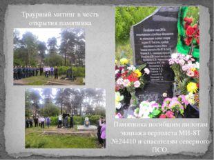 Памятника погибшим пилотам экипажа вертолета МИ-8Т №24410 и спасателям север