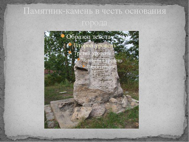 Памятник-камень в честь основания города