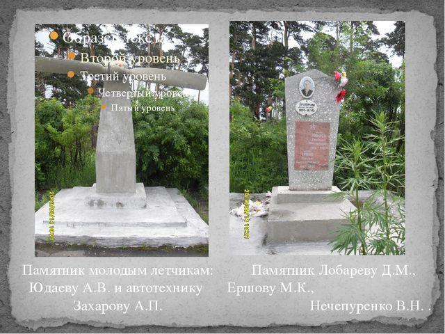 Памятник молодым летчикам: Юдаеву А.В. и автотехнику Захарову А.П. Памятник...