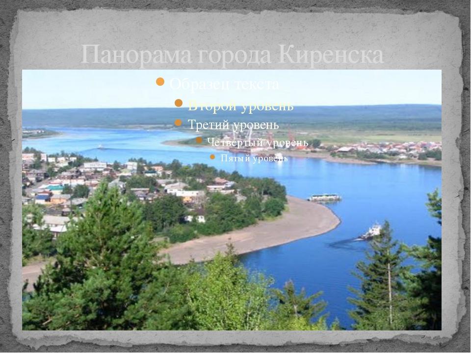 Панорама города Киренска