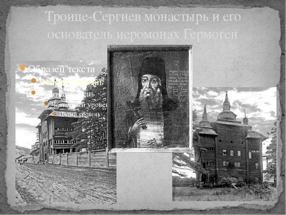 Троице-Сергиев монастырь и его основатель иеромонах Гермоген