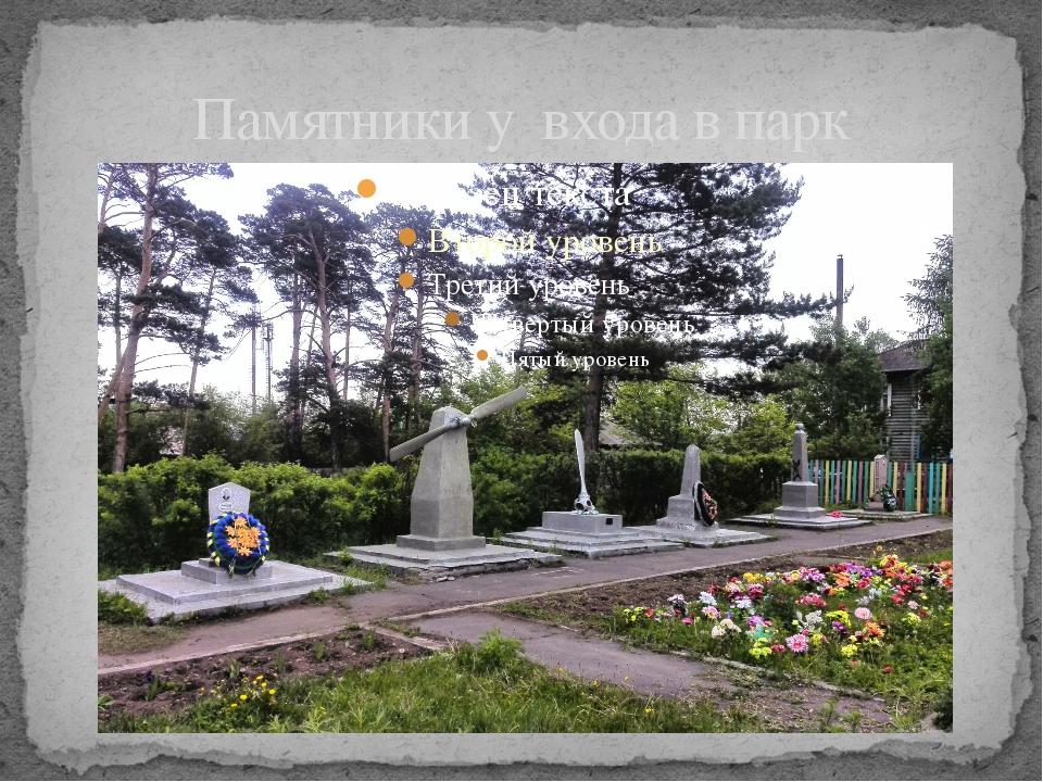 Памятники у входа в парк