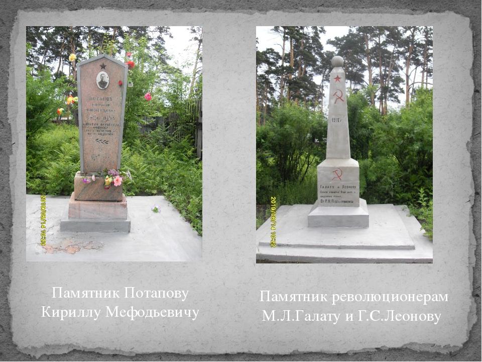 Памятник Потапову Кириллу Мефодьевичу Памятник революционерам М.Л.Галату и Г...