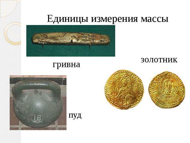 Единицы измерения массы гривна золотник пуд