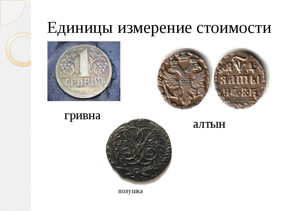 Единицы измерение стоимости гривна алтын полушка