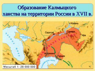 Образование Калмыцкого ханства на территории России в XVII в.
