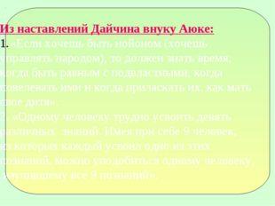 Из наставлений Дайчина внуку Аюке: «Если хочешь быть нойоном (хочешь управлят