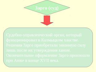 Зарго (суд) Судебно-управленческий орган, который функционировал в Калмыцком
