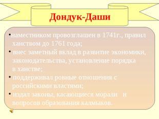 Дондук-Даши наместником провозглашен в 1741г., правил ханством до 1761 года;