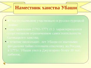 Наместник ханства Убаши 40 тысяч калмыков участвовало в русско-турецкой войн