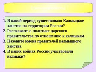 1. В какой период существовало Калмыцкое ханство на территории России? 2. Ра