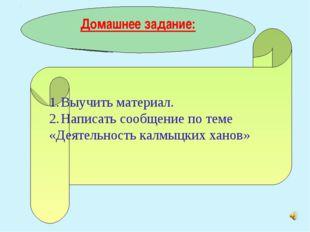 Домашнее задание: Выучить материал. Написать сообщение по теме «Деятельность