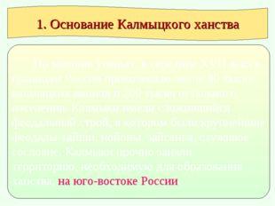 По мнению ученых, в середине XVII века к границам России прикочевало около 8