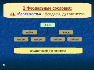 2.Феодальные сословия: а). «белая кость» - феодалы, духовенство ламаистское