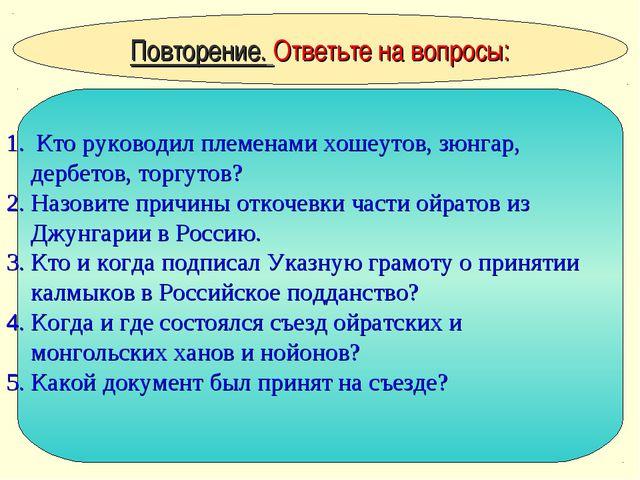 Повторение. Ответьте на вопросы: Кто руководил племенами хошеутов, зюнгар, де...