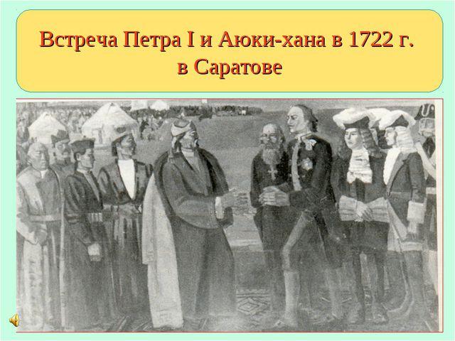 Встреча Петра I и Аюки-хана в 1722 г. в Саратове