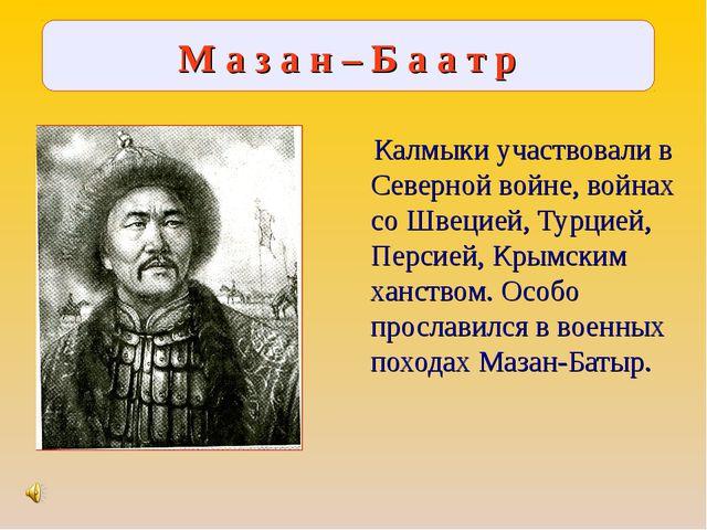 Калмыки участвовали в Северной войне, войнах со Швецией, Турцией, Персией, К...