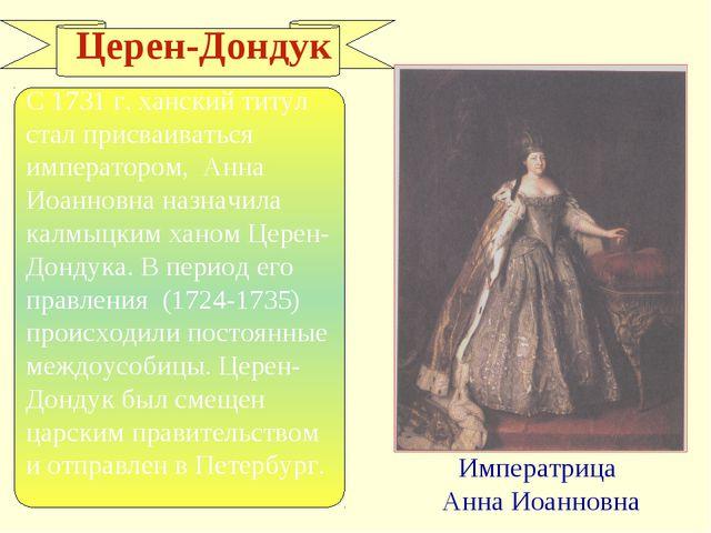 Церен-Дондук С 1731 г. ханский титул стал присваиваться императором, Анна Ио...