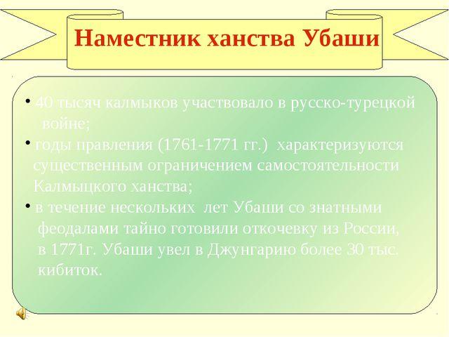 Наместник ханства Убаши 40 тысяч калмыков участвовало в русско-турецкой войн...