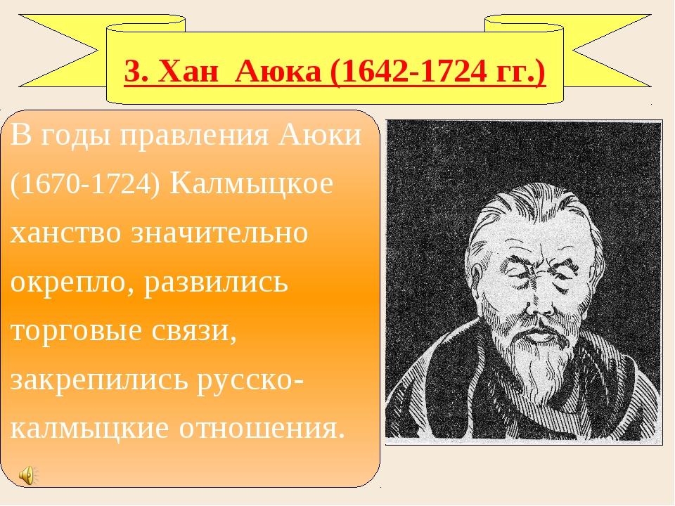 3. Хан Аюка (1642-1724 гг.) В годы правления Аюки (1670-1724) Калмыцкое ханст...