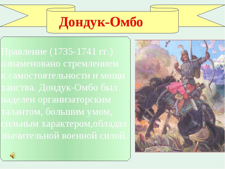 Дондук-Омбо Правление (1735-1741 гг.) ознаменовано стремлением к самостоятель...