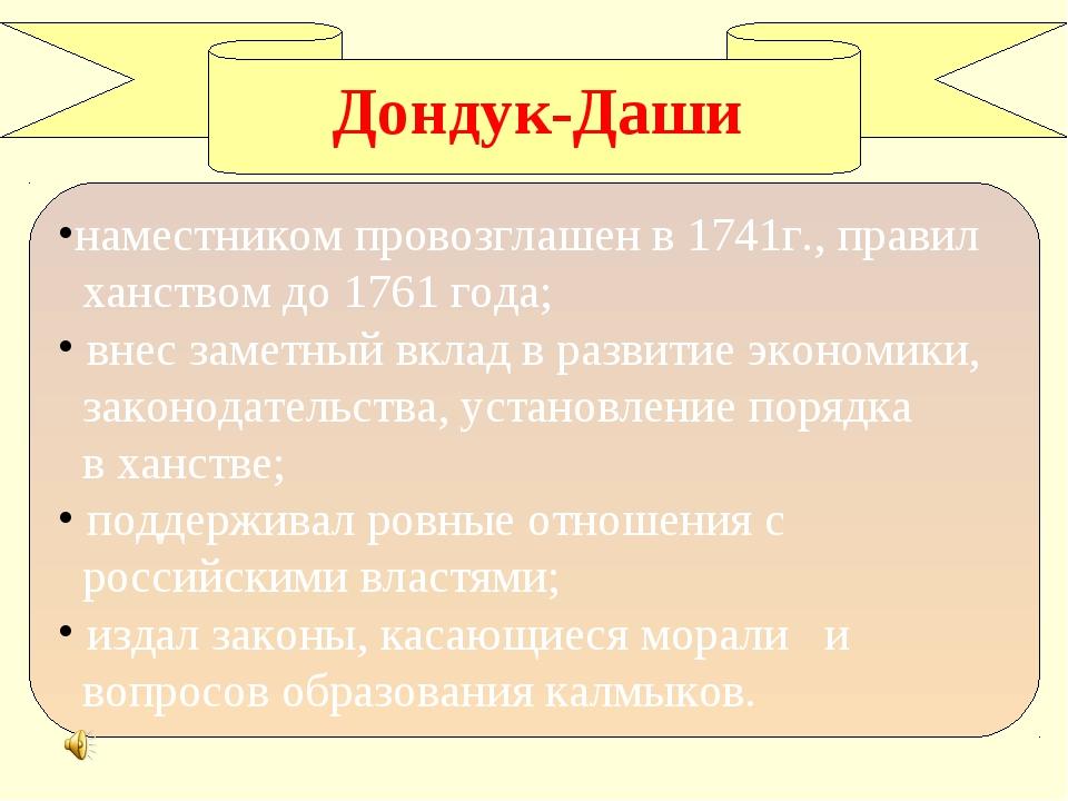 Дондук-Даши наместником провозглашен в 1741г., правил ханством до 1761 года;...
