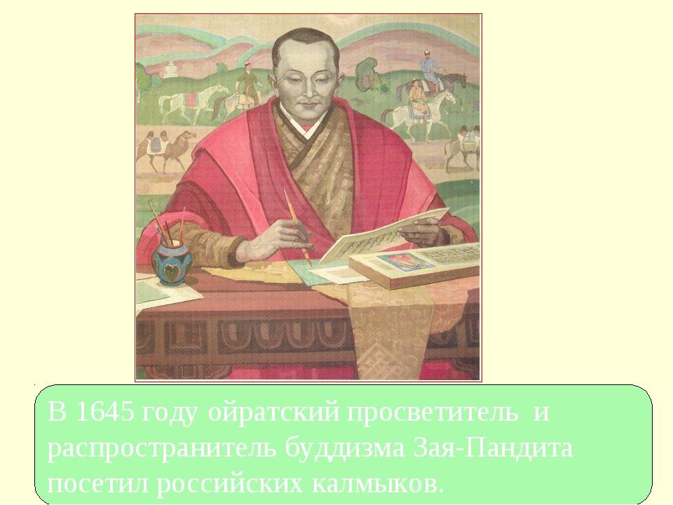 В 1645 году ойратский просветитель и распространитель буддизма Зая-Пандита по...
